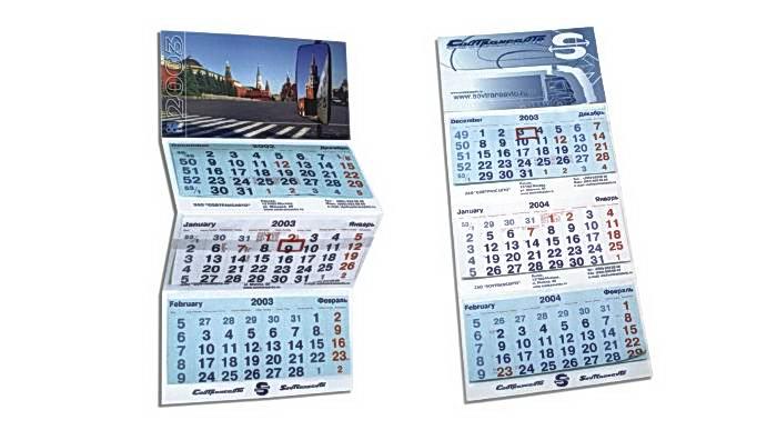 Программа календарь праздников на рабочий стол