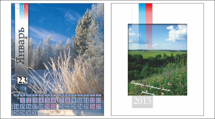 Настенный календарь Природа на 2011 год