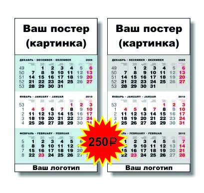 Производственны календарь (Квартальный) на 2008 год.